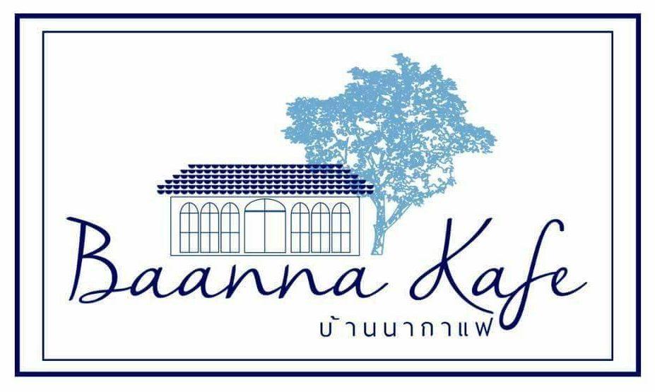 บ้านนากาแฟ จ.ราชบุรี